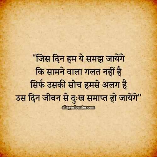 Best Anmol Vachan In Hindi
