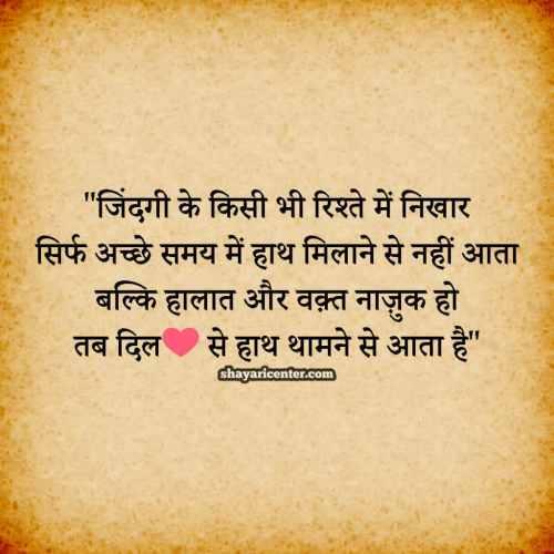 Shayari True Life