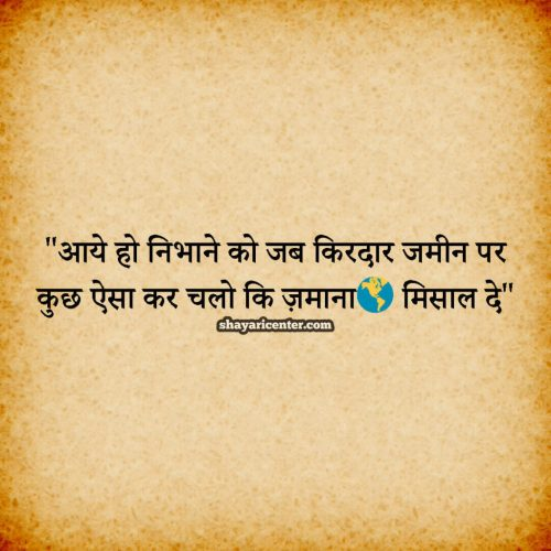Motivational quotes hindi for life