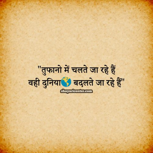 Best motivational quotes hindi