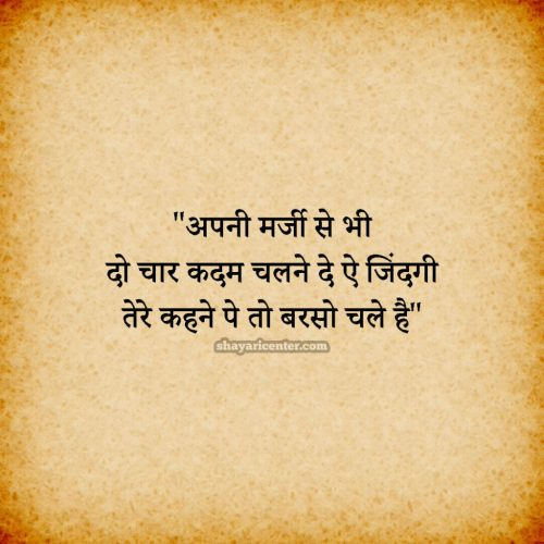 Life Status In Hindi Images