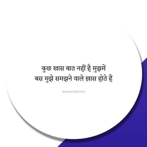 Status in hindi 2 line