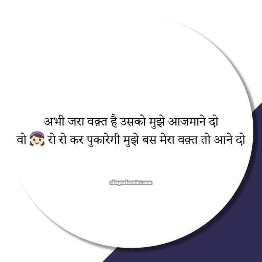 Sad Shayari Hindi Me