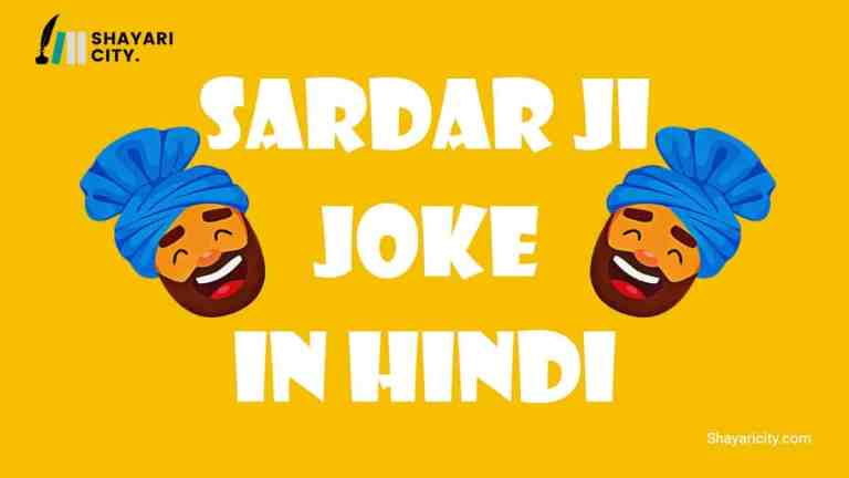 sardar joke in hindi