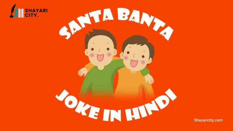 santa banta joke in hindi