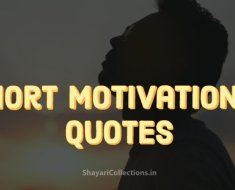 Short Motivational Quotes for Life, Love, Work Inspirational Quotes
