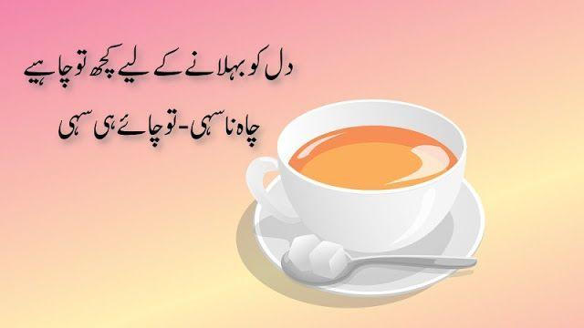 Tea Chai poetry in urdu