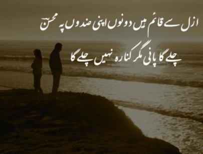 narazgi shayari poetry