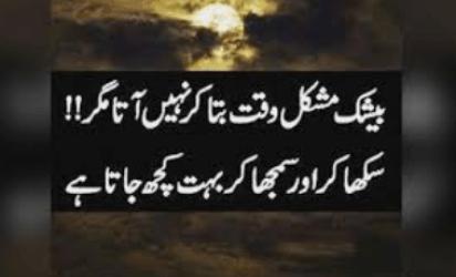 waqt shayari poetry