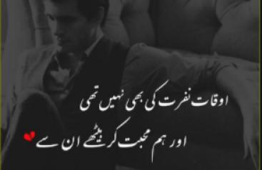 Nafrat Shayari Poetry