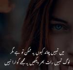 One Sided Love Shayari in Urdu/Hindi (Ek Tarfa Pyar Shayari Poetry)
