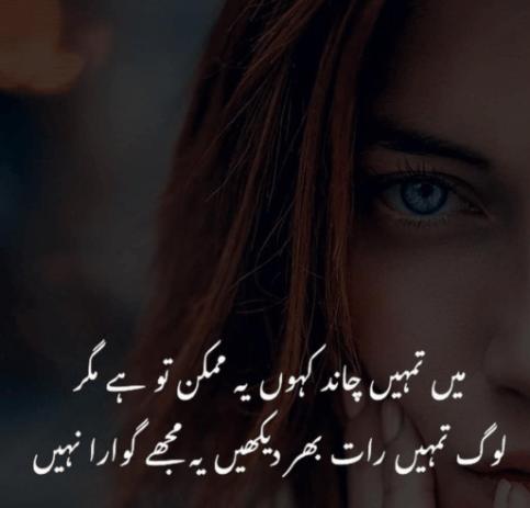 one sided love shayari poetry