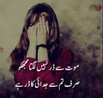Marne wali shayari in Urdu/Hindi (Broken Heart Poetry)