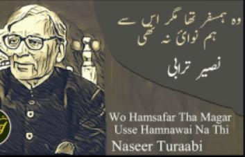 naseer turabi shayari poetry