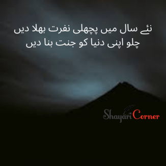 Naye saal ki shayari 2021 poetry