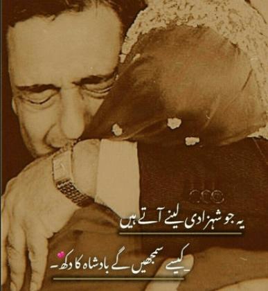 vidai shayari