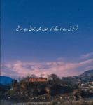Ek Line Shayari in Urdu/Hindi (One Line Poetry)