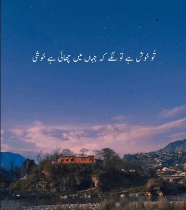 poetry ek line shayari