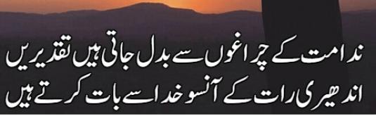 motivation shayari poetry
