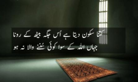 shab e barat shayari urdu