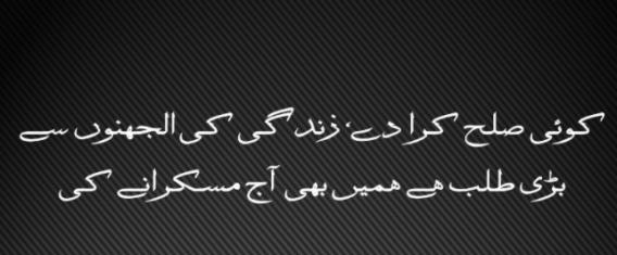 muskurahat shayari poetry