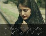 Aurat Par Shayari in Urdu/Hindi (Women's Day Shayari, status, quotes)