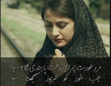 aurat shayari poetry