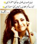 Ramadan Funny Shayari Urdu (Ramzan Poetry Jokes Memes)