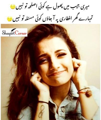 ramadan funny shayari