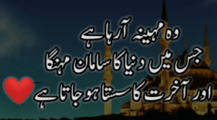 ramadan mubarak shayari
