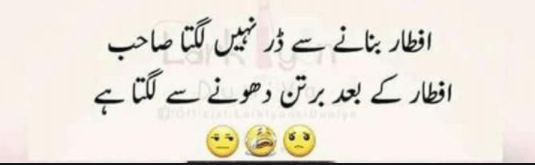 Ramzan funny shayari
