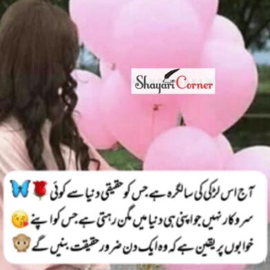 birthday funny shayari