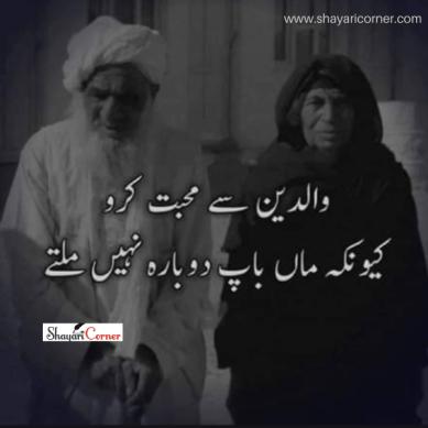 maa baap shayari urdu