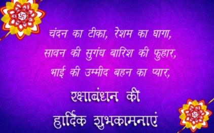 raksha bandhan poetry
