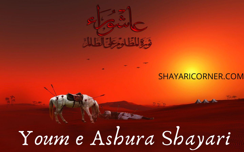 Muharram ashura shayari