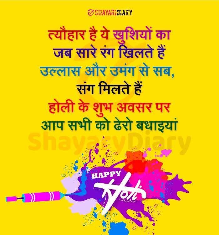 होली इमेज, होली इन हिंदी, होली इमेजेज 2020, होली स्पेशल, holi 2020,होली स्टेटस, holi status, holi status in hindi, holi whatsapp status, holi images status, holi status 2020, holi message, holi wishes, holi wishes in hindi, happy holi, happy holi 2020, holi hai status in hindi, holi status.com, holi ke status, holi ka status, holi ke status download, pubg holi status, kanha ji holi status, holi status hd, होली पर स्टेटस, holi wala status, holi status 123, 2 line holi status, 3d holi status, holi shayari, holi message in hindi, happy holi wishes in hindi, holika dahan status in hindi, holi friends status