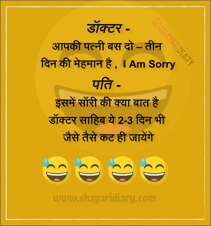 patri patni joke, pati patni joke in hindi , Hindi Chutkule, Hindi Jokes, Funny Jokes