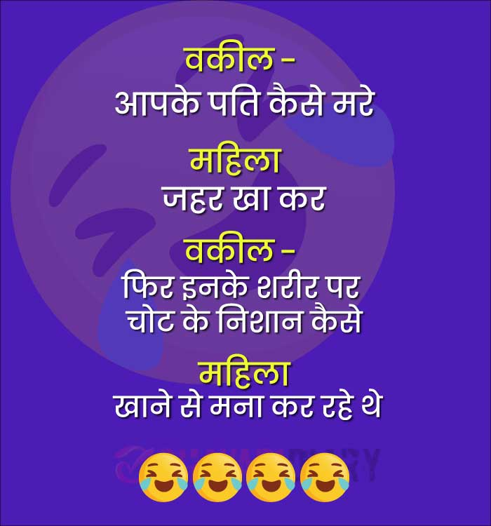 Husband Wife Jokes, Hindi Jokes Hindi Jokes, pati patni joke pati patni joke, Hindi Chutkule