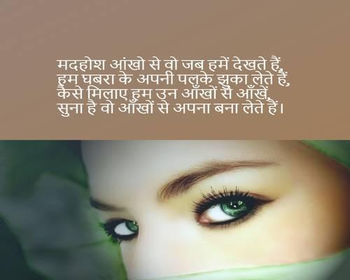 Aankhen Shayari Hindi Mai