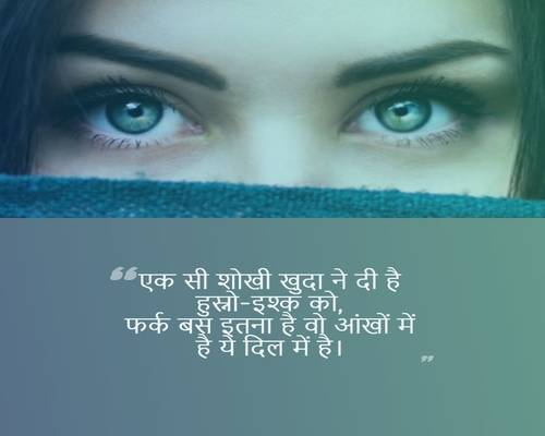 Shayari On Eyes | Aankhen Shayari Hindi Mai | 120+ Eyes Shayari