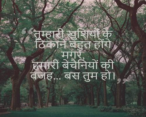 Love Shayari Hindi Main