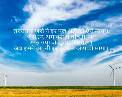 Tarasti Nazron Ne Har Pal Aapko Aise Maanga wale hindi Shayari
