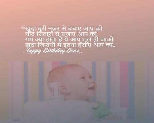 happy birthday shayari in english