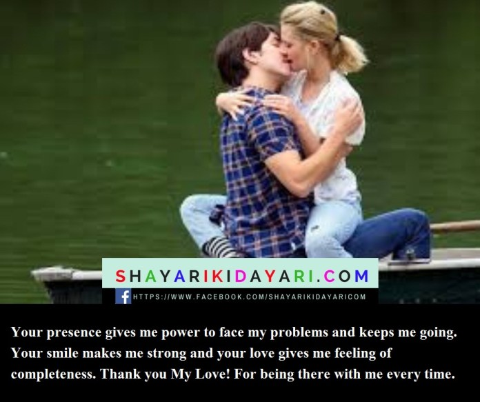 Your presence gives me power to face my problems