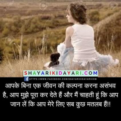 Aapke Bina Ek Jivan Ki Kalpna Karna Asambhav Hai, Good Night Shayari