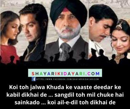 Ab Tumhare Hawale Watan Saathiyo Movie Dialogues Shayari