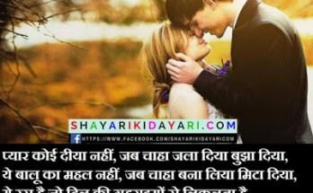 Pyar Koi Diya Nahi Jab Chaha Jala Diya buja Diya