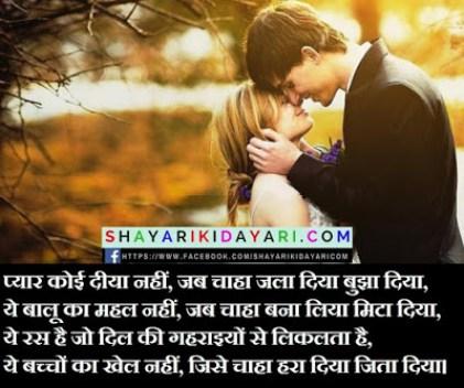 Pyar Koi Diya Nahi Jab Chaha Jala Diya buja Diya, Best Love Shayari in Hindi images