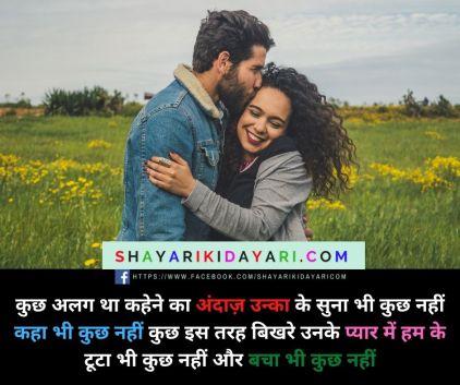 Dillagi Shayari in Hindi