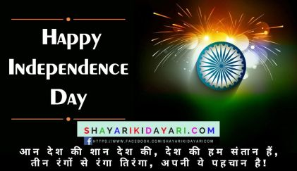 75th HappyIndependence Day Quotes